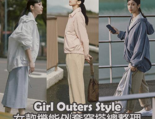 機能外套也能穿出時尚感!女生機能外套穿搭總整理