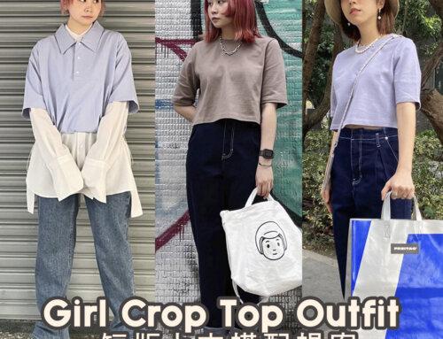 穿出夏日好感女孩!就從三種短版上衣穿搭提案開始