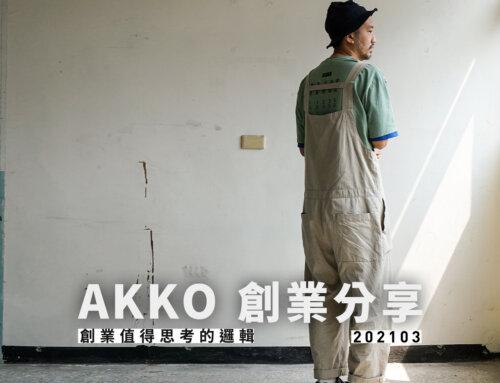 Akko 創業分享 03 — 創業值得思考的邏輯