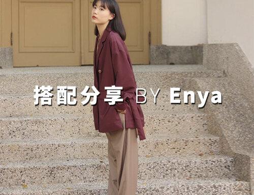 plain-me 人氣搭配顧問 一週搭配 分享 – Enya – 04.10