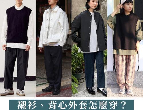 襯衫外套、背心外套怎麼穿?超有型4季穿搭術,街頭焦點就是你!