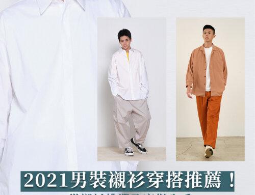 2021 男裝 襯衫穿搭 推薦 – 從襯衫挑選及穿搭入手