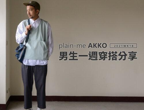 plain-me Akko 男生穿搭: 一週穿搭 分享 – 2021 WK18