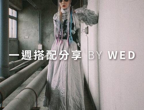 一週搭配 分享 – plain-me 視覺總監 拜三老師 – 04.27