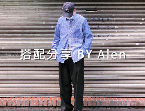 襯衫穿搭:plain-me 搭配顧問 一週搭配 分享 – ALEN – 05.02