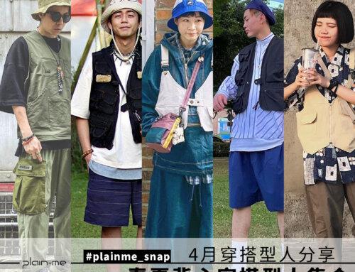 plainme_snap 4月穿搭型人分享 – 春夏背心穿搭型人集合