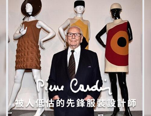Pierre Cardin:太空風格前衛鼻祖 – 帶你回顧他傳奇的一生