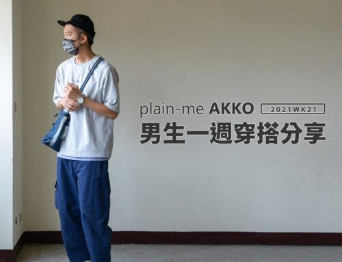 plain-me Akko 男生穿搭: 一週穿搭 分享 – 2021 WK21