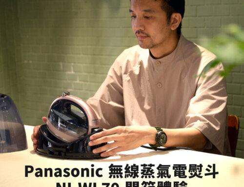 搭配必備的好夥伴:Panasonic無線蒸氣電熨斗 NI-WL70 開箱體驗