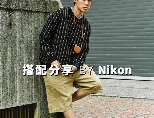 plain-me 人氣搭配顧問 一週搭配 分享 – Nikon – 06.05