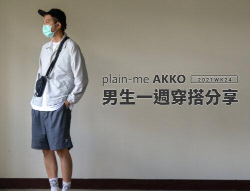 plain-me Akko 男生穿搭: 一週穿搭 分享 – 2021 WK24