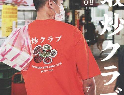 LOOKBOOK|plain-me for 蝦皮特別企劃 – 蝦炒俱樂部 & 王子麵圖 Tee