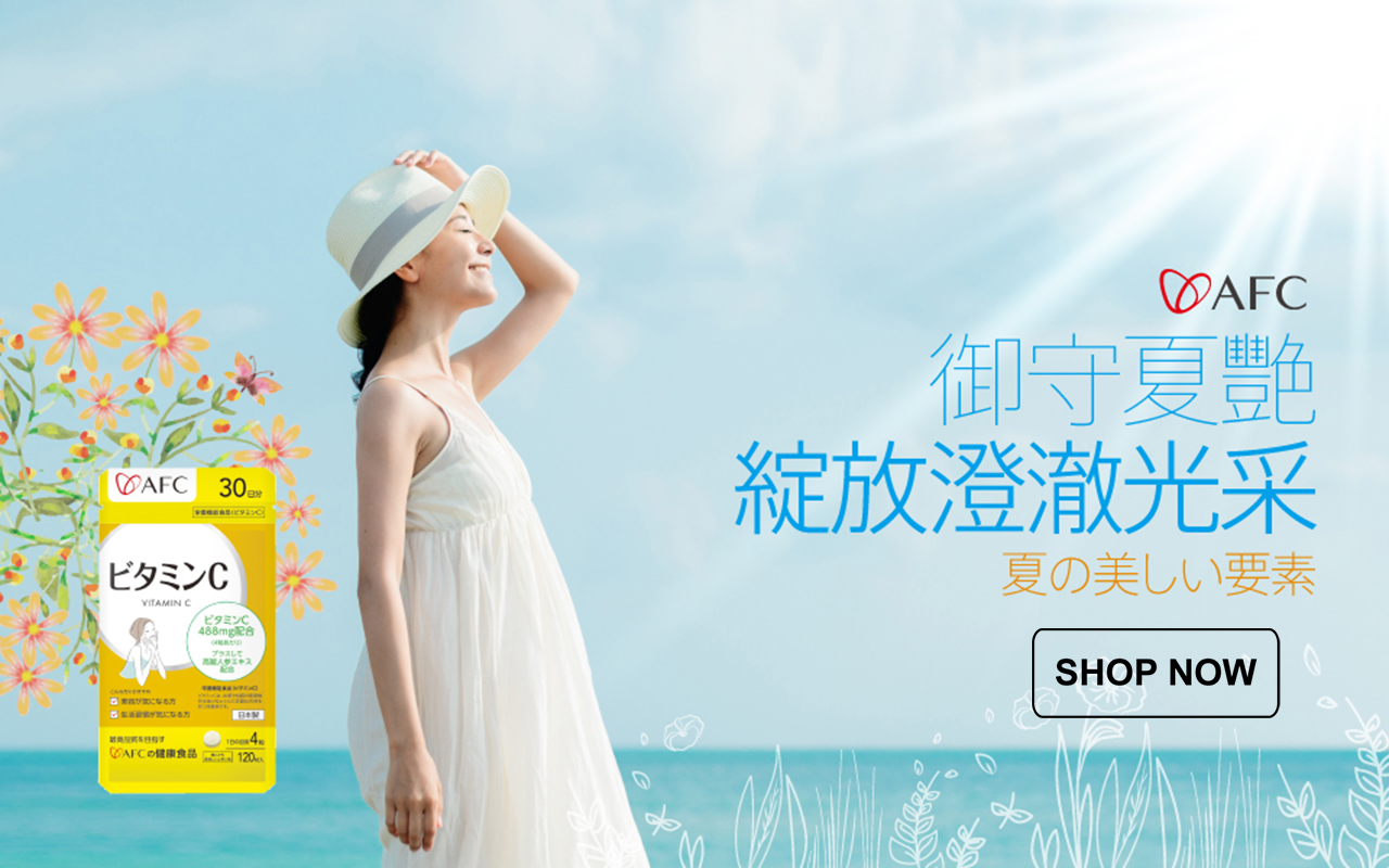 AFC,生活選物,生活雜貨,日本品牌,日本保健品牌,生活品牌,保健品牌,保健食品